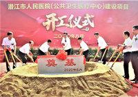 潜江市人民医院(公共卫生医疗中心)建设项目开工