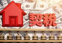 新契税法将实施!9月1日起,在仙桃买房要多交钱?