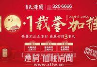 热售不止正当红 沔阳·天泽园20#楼匠心新品 10月1日载誉加推!