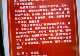 仙西公路北側廠房出租 看圖片直接打圖片上面的電話聯系 價格面議