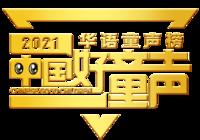 群星闪耀 | 樟华九巷杯中国好童声潜江赛完美落幕