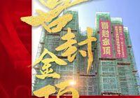 鑫园·未来城 | 荣耀封顶 匠心倾注 未来可见!