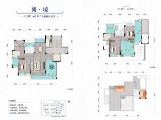 交投·當代滿庭春MOMΛ閱·境3戶型圖