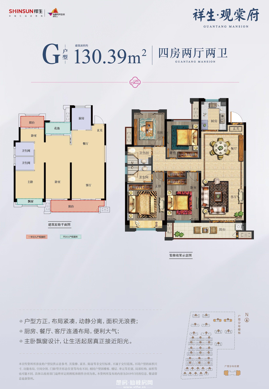 祥生·观棠府-G户型户型
