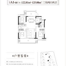 蓝悦·满庭春A1-a1户型图