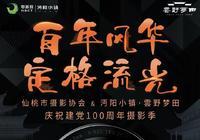 聚焦·醉美小镇丨沔阳小镇·雲野梦田有奖征集摄影季火热进行中!