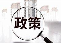 2020年年终系列报道政策篇:楼市政策盘点及汇总