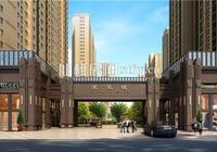 [楼盘评测]有一种生活方式,叫住在城南中芯地段!——元泰未来城