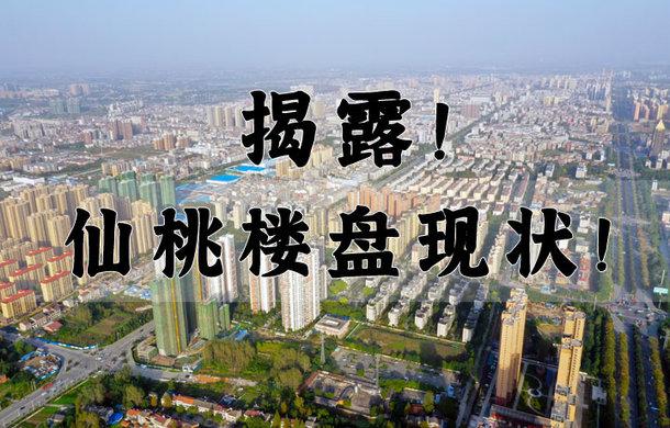 揭露仙桃楼盘现状!存量住宅用地超3千亩,7个项目未开工!