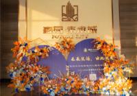 1月10日 鑫园·未来城营销中心暨样板间开放圆满落幕!
