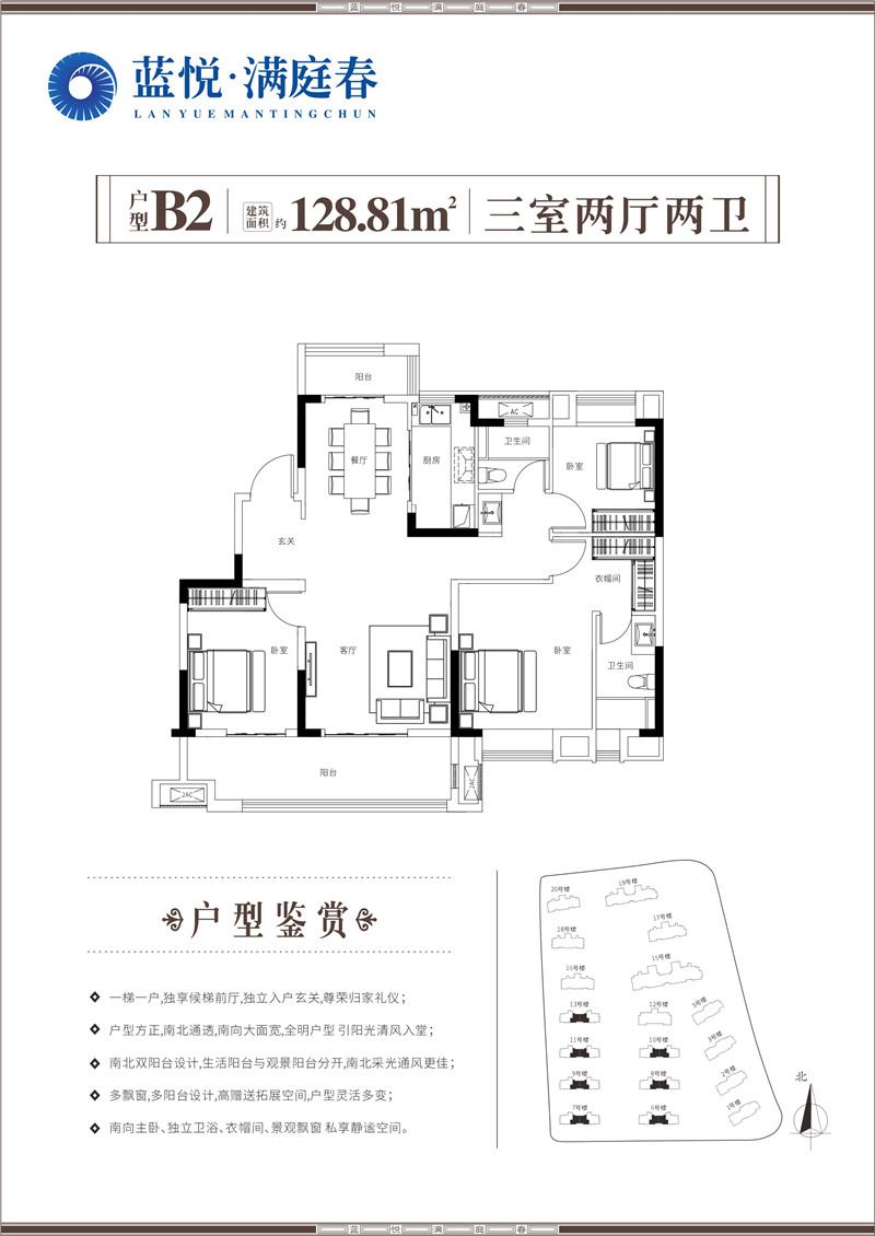 蓝悦·满庭春-B2户型