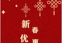 新春优惠,新品加推! 荣怀·及第世家重磅活动来袭!