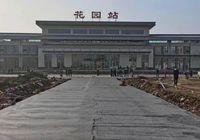 万众期待!孝昌花园新火车站2月6日正式启用!