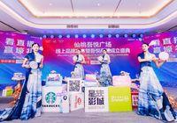 仙桃吾悅廣場線上品牌發布暨吾悅商盟成立盛典圓滿落幕