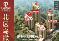 【楼盘评测】高性价比+成熟生活配套 缔造城东便捷生活圈——金港瑞景