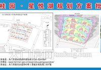 新盤速遞:天門碧桂園·星悅湖規劃方案批前公示