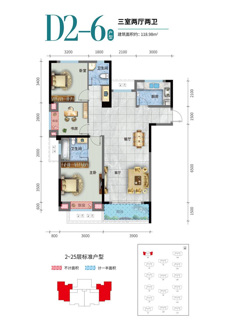 荣怀·及第世家-E地块D2-6户型