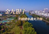 """众多纯新盘加推入市""""金九银十""""孝感楼市战火升级!"""