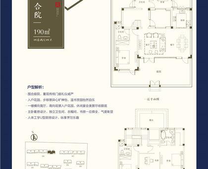 凤起襄江合院190