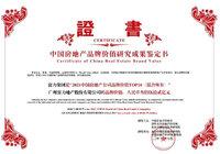 榮譽 | 富力連膺中國房地產公司品牌價值TOP10