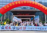 汉旺世纪城丨首届邻里踏青节第二场欢乐落幕!