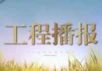 中南·春溪集4月工程進度播報