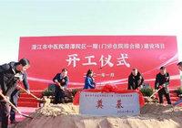 潜江市中医院周潭院区一期(门诊住院综合楼)建设项目开工!