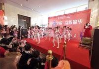 轻舞飞扬,溢彩锦华 锦华首府儿童舞蹈才艺汇演圆满落幕