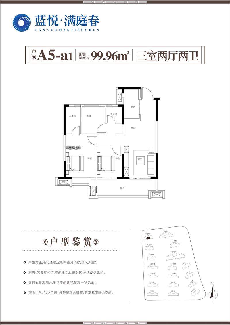 蓝悦·满庭春-A5-a1户型