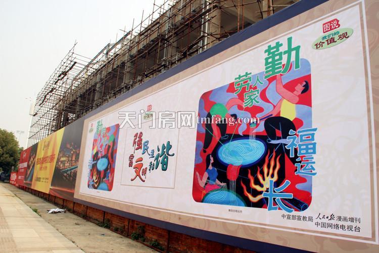 2号楼围墙公益广告