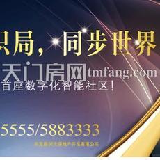 问天智汇东城宣传图