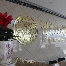問天智匯東城實景圖