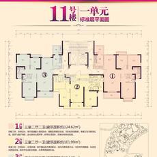 恒大帝景11号楼一单元户型图