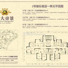 恒大帝景1号楼标准层1单元户型图