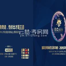 白云·世纪城最新宣传海报