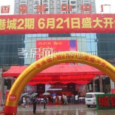 香港城·裕華苑香港城二期開盤現場