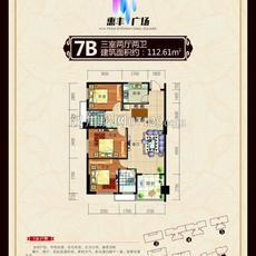 惠丰广场7号楼B户型户型图