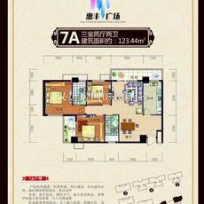 惠丰广场7号楼A户型户型图
