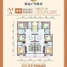 锦华小区户型图