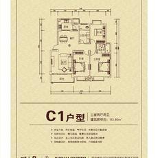 汉正古镇--C1户型