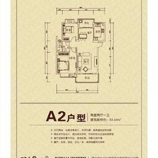 汉正古镇--A2户型