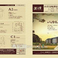 漢正古鎮宣傳圖