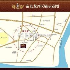 帝景龙湾区位图
