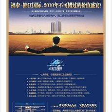城图·锦江国际宣传单页