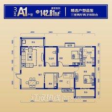 城图·锦江国际3栋A1户型户型图