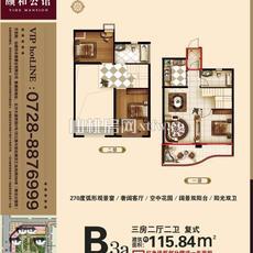 颐和公馆--B3a户型(三房两厅两卫复式)