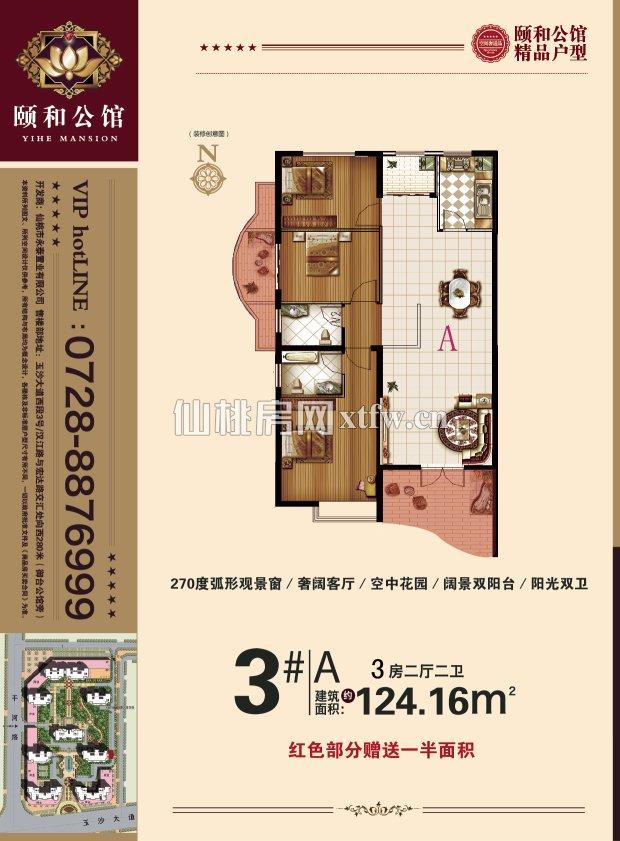 颐和公馆-3# A户型户型