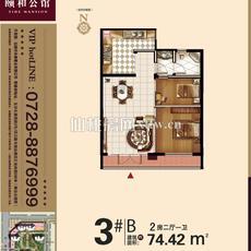 颐和公馆--3# B户型