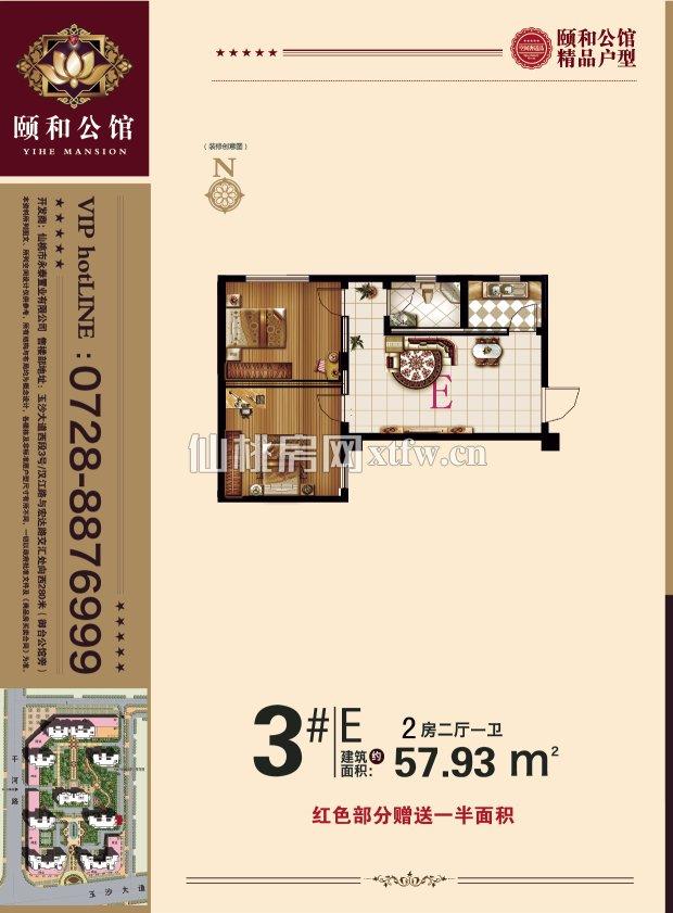 颐和公馆-3# E户型户型