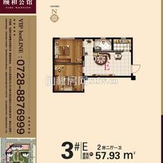 颐和公馆--3# E户型